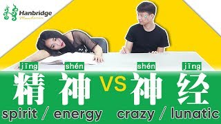 Learn Chinese in 1 minutes in easy and fun way- 精神VS神经 Spirit or EnergyVS Lunatic