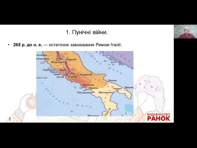 6 клас. Всесвітня історія. Підкорення Римом Середземномор'я
