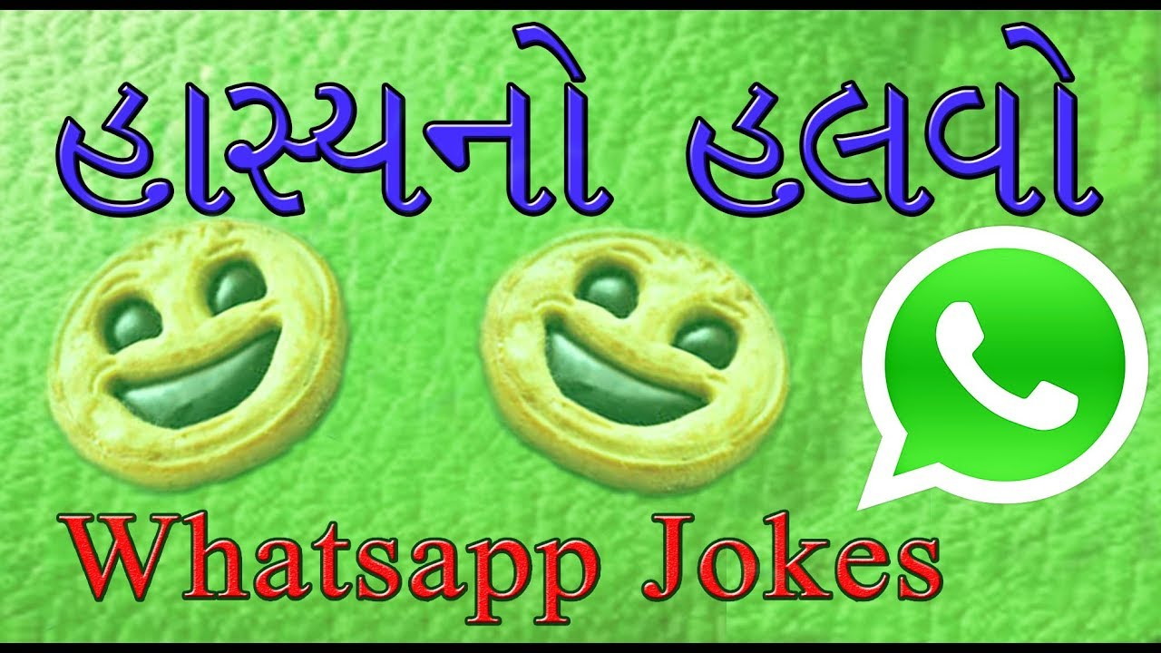 hasya no halvo funny gujarati whatsapp jokes n