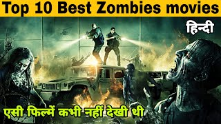 Top 10 Zombie Survival movies in hindi | Zombie movies in hindi | Survival movies in hindi dubbed