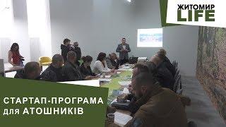 У Житомирі презентували проект «Стартап-програма для атошників»
