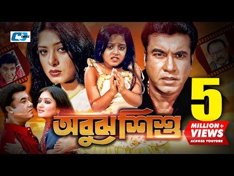 Abujh Shishu | Bangla Full Movie | Manna | Moushumi | Reshi | Dighi | Kazi Hayat | Pintu | Rojoni