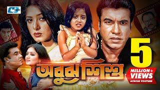 Abujh Shishu | Bangla Full Movie | Manna | Moushumi | Resi | Dighi
