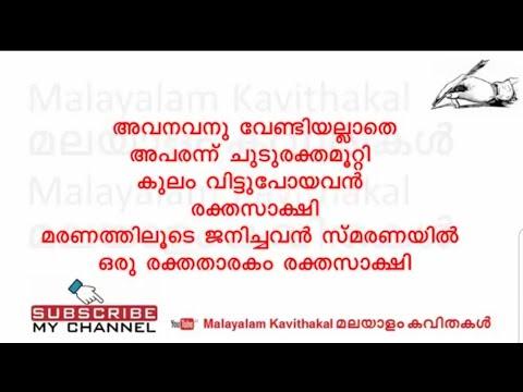Rakthasakshi Kavitha with Lyrics | രക്തസാക്ഷി കവിത