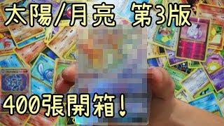 400張大開箱! 開中超級稀有卡! Pokémon TCG SM3 (美版) thumbnail