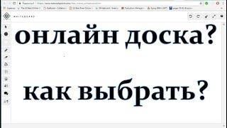 Онлайн доска . Обзор для репетитора онлайн.(, 2019-03-19T21:15:07.000Z)