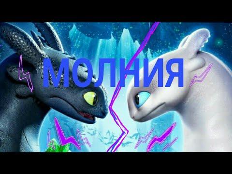 """Клип """"Молния"""" Беззубик и Дневная фурия"""