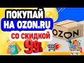 Как купить на OZON.RU любой товар со скидкой до 99%?