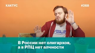 В России нет олигархов, а в РПЦ нет алчности