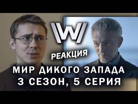 Мир Дикого Запада, 3 сезон, 5 серия Реакция (История Серака)