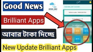 দারুণ খবর। Brilliant Apps আবার Free Recharge দিচ্ছে।New Update 2018 Brilliant connect Bangla