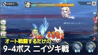 【アズレン-オート戦闘】9-4 ヘレナ【アズールレーン】