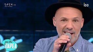 Για Την Παρέα με τον Νίκο Μουτσινά - 6/5/2019 | OPEN TV