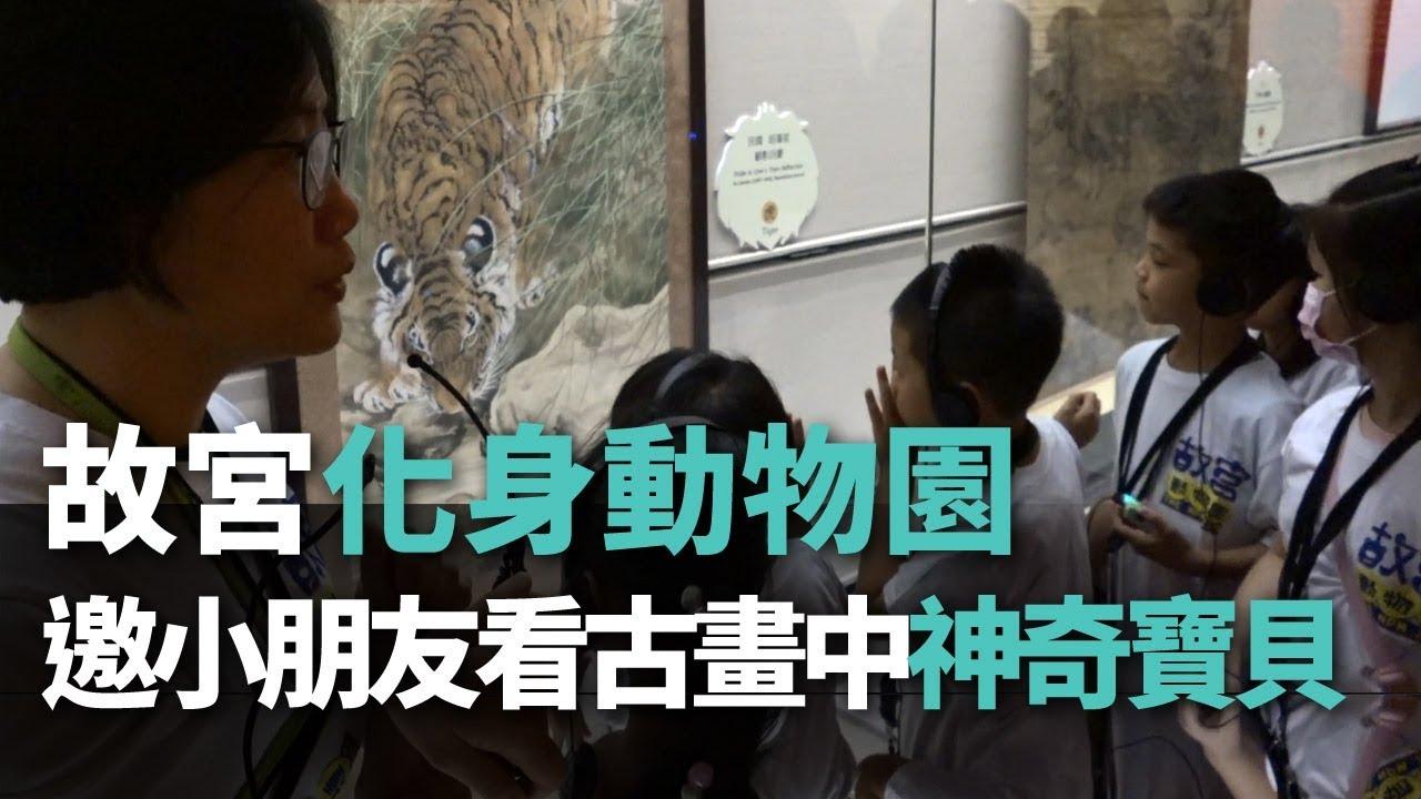 故宮が動物園に!動物古典絵特別展開催中 - YouTube