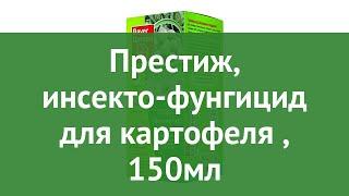 Престиж, инсекто-фунгицид для картофеля (BAYER GARDEN), 150мл обзор 5908229373743