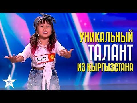 Девочка из Бишкека подарила жюри слезы счастья! Альбина Койкелова - уникальный талант из Кыргызстана