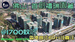 首創禧瑞園著_佛山 @1700蚊呎 香港高鐵60分鐘直達 香港銀行按揭(實景航拍) 2021