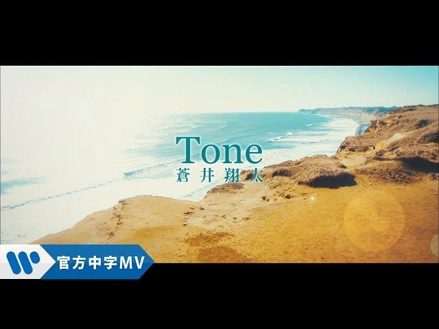蒼井翔太 - Tone (華納official 官方中字版)(07.11前期間限定精華版公開)