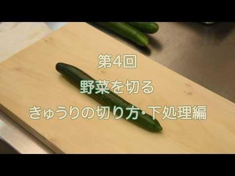 初めて料理教室「01 きゅうりの切り方・下処理」
