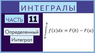 Интегралы №11 Определенный интеграл