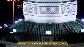 أذان العشاء من المسجد الحرام الثلاثاء 19-8-1435 المؤذن محمد شاكر | HD