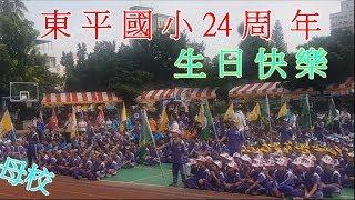 臺中市 太平區 東平國小24周年校慶微紀錄!! (2017/11/18)