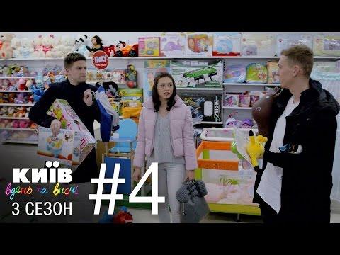 Киев днем и ночью смотреть онлайн 3 сезон 4 серия новый канал