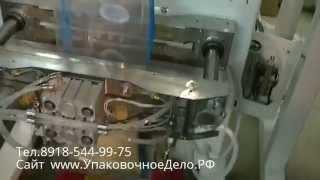 Оборудование для фасовки 3-5 -20кг в пакеты с ручкой(Подробности и цены на сайте http://upakovochnoedelo.ru/ Предприятие