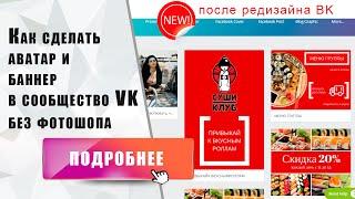 Как нарисовать оформление группы ВКонтакте за 7 минут без фотошопа(Подписывайтесь на мой канал https://www.youtube.com/channel/UCR0xMTsotqw1eFOeJSrO5jw Из этого видео вы узнаете, как быстро оформить..., 2016-04-08T19:33:12.000Z)