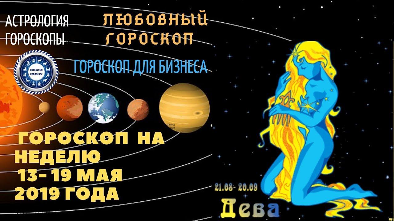 Дева. Гороскоп на неделю с 13 по 19 мая 2019. Любовный гороскоп. Гороскоп для бизнеса.