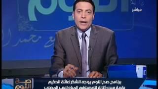 بالفيديو.. لميس الحديدي: الدولة مش هتبقى