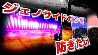【地球防衛軍4.1】ジェノサイドガンを防ぎたい【チート】 thumbnail