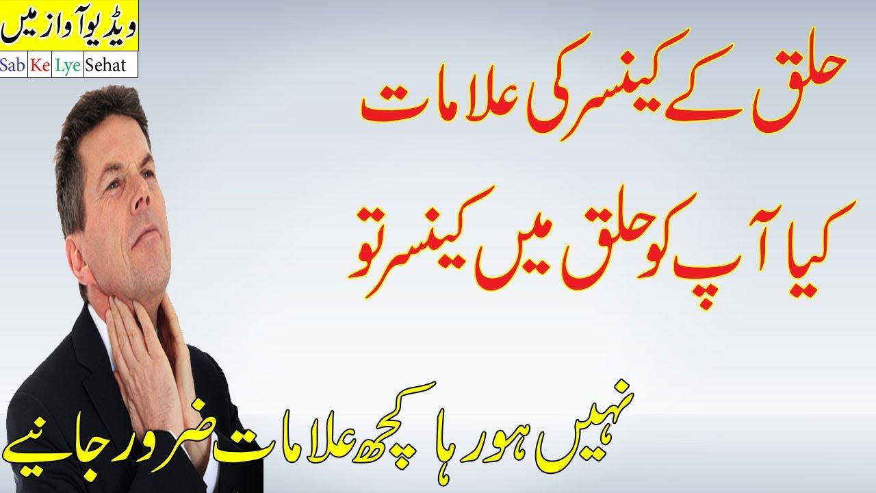 Cancer Ki Alamat | Kya Aap Ko Halaq Ka Cancer Hai To Nahi Ya Ho To Nahi  Raha in Urdu Hindi
