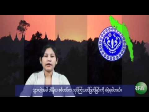 RFA Rakhine language Program, Feb 3rd week, 2012 (1)