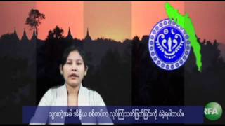 RFA Rakhine language Program, Feb 3rd week, 2012 (1)