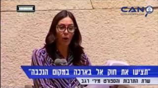La ministre israélienne, le Coran et les députés arabes médusés