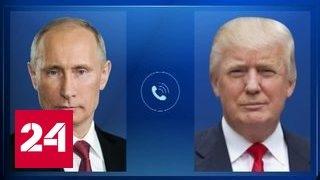 Путин и Трамп провели телефонные переговоры