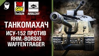 ИСУ-152 против Rhm.-Borsig Waffenträger - Танкомахач №59 - от ARBUZNY и TheGUN [World ofTanks]