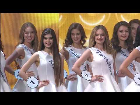 Мисс Россия 2019: