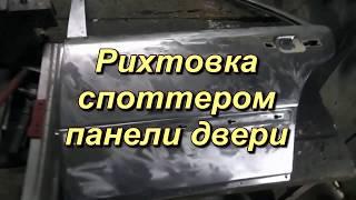 Рихтовка панели двери Mercedes Benz W124 .