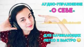 Аудио урок