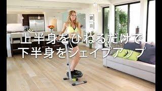 ツイスト&シェイプ商品ページ http://direct-teleshop.jp/shop/g/twists...