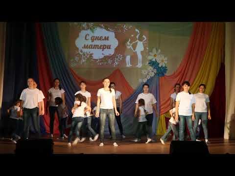 Танец мам и детей на концерте к дню матери 22.11.2019