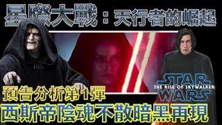 W電影隨便聊_星際大戰:天行者的崛起(Star Wars: The Rise of Skywalker, 星際大戰, 星球大戰)_預告分析第1彈