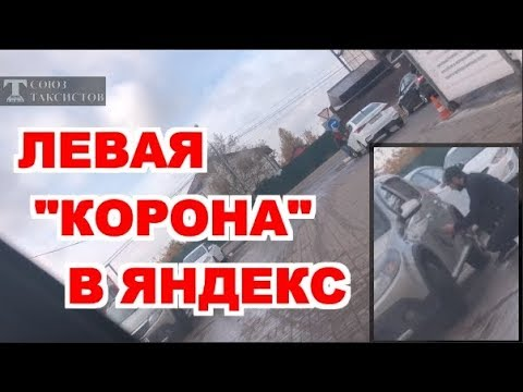 """""""ЛЕВЫЙ"""" приоритет в Яндекс.Такси / как обманывают водителей"""