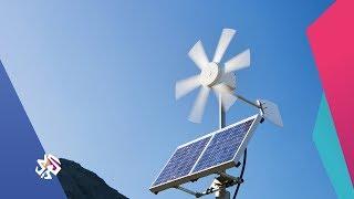 صباح النور | توليد الطاقة الكهربائية من الشمس والهواء