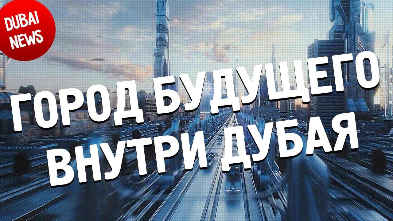 Дубай город будущего видео погода оаэ в декабре
