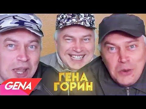 SLAVA MARLOW - Гена Горин [КЛИП]
