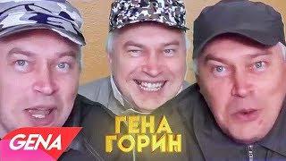 Смотреть клип Slava Marlow - Гена Горин