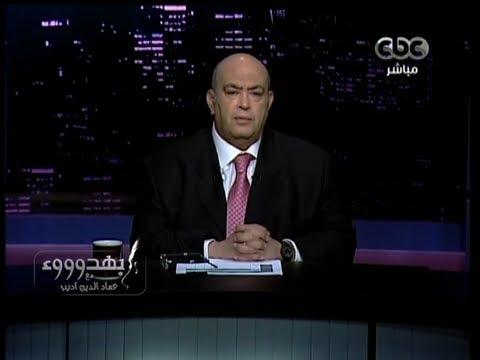 برنامج بهدوء حلقة يوم الأحد 2-6-2013 مع عماد أديب